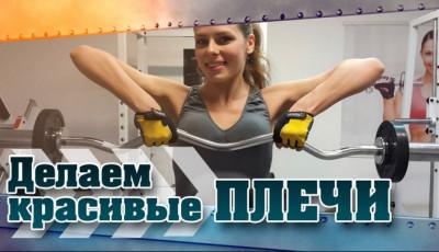 Программа тренировок на руки и плечи на дому