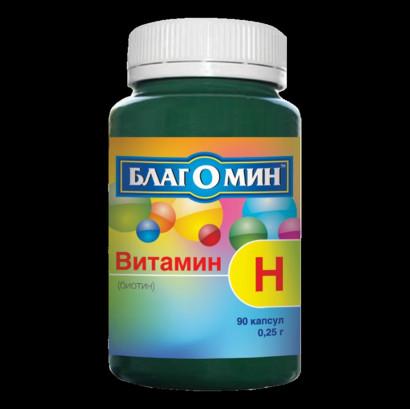 витамин Н как принимать
