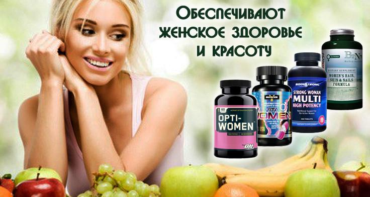 опти вумен витамины как принимать