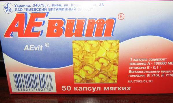 Киевский витаминный завод витамин А