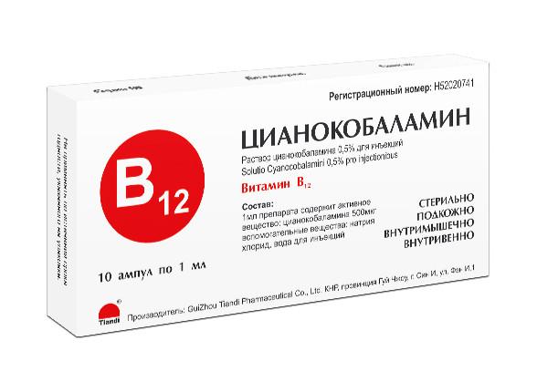 Витамин B12 в ампулах
