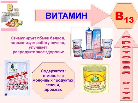 vitamin-b13-3