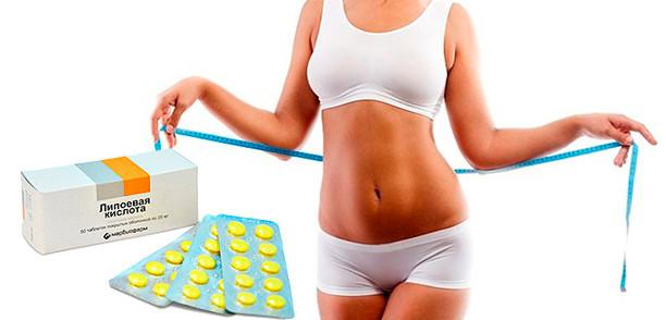 липоевоя кислота для похудения