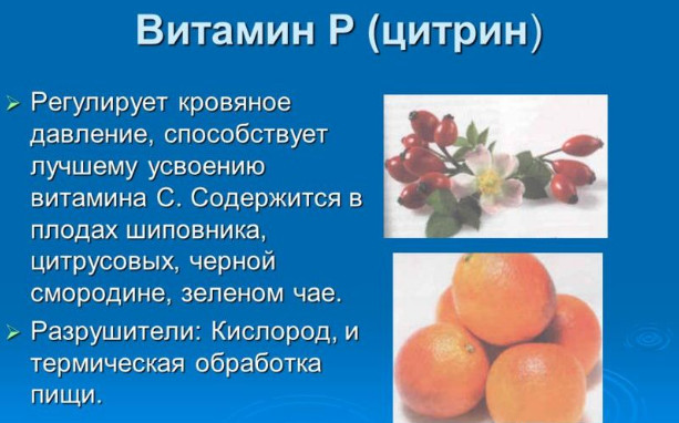 витамин р свойства